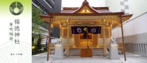 福徳神社・芽吹稲荷(ふくとくじんじゃ・めぶきいいなり)
