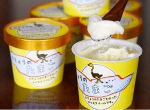 【自家生産ダチョウの卵を使用!】だちょうのたまごアイスクリーム