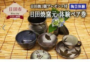 日田焼窯元体験ペア券