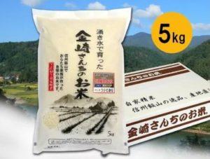 金崎さんちのお米5kg