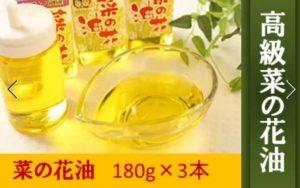 高級菜の花油 180g×3本セット