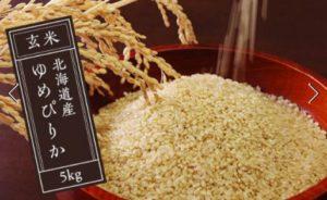 特別栽培米JGAP認証農業30年産北海道ゆめぴりか玄米 5kg