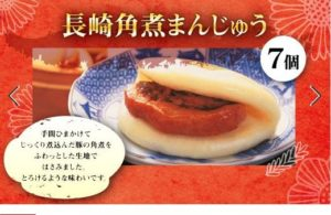 長崎角煮まんじゅう 7個 ご家庭用 角煮 豚肉 まんじゅう 冷凍