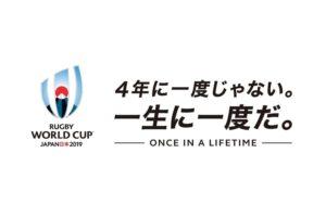 ラグビーワールドカップ2019日本大会公式キャッチコピー4年に一度じゃない。一生に一度だ。ONCE IN A LIFETIME