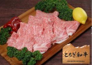 とちぎ和牛・前日光和牛 サーロインしゃぶ・しゃぶ用肉1kg