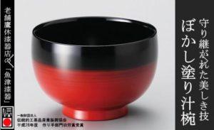 伝統工芸魚津漆器 蜃気楼塗り御汁椀(内黒ぼかし)