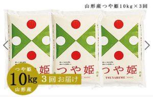 【定期便3回】山形産 つや姫 精米10kg×3回(頒布会)