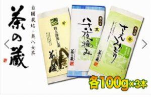 「茶の蔵」人気№1の深蒸し奥八女茶3本飲み比べセット