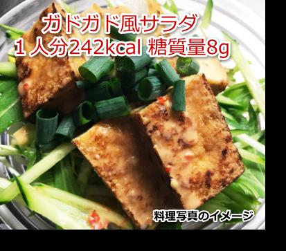 ガドガド風サラダ