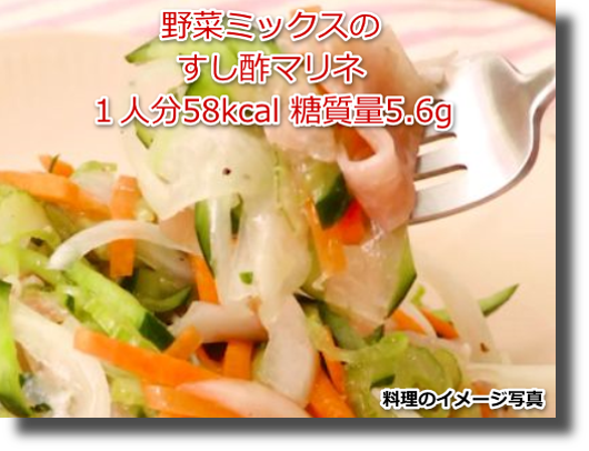 野菜ミックスのすし酢マリネ