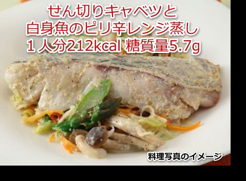 せん切りキャベツと白身魚のピリ辛レンジ蒸し