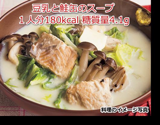 豆乳と鮭缶のスープ1人分180kcal 糖質量4.1g