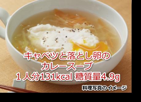 キャベツと落とし卵のカレースープ