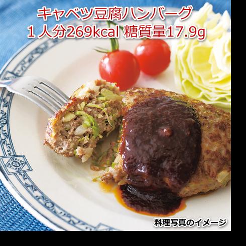 キャベツ豆腐ハンバーグ