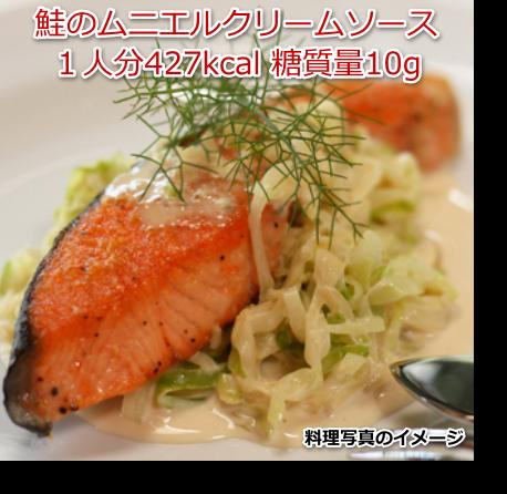 鮭のムニエルクリームソース