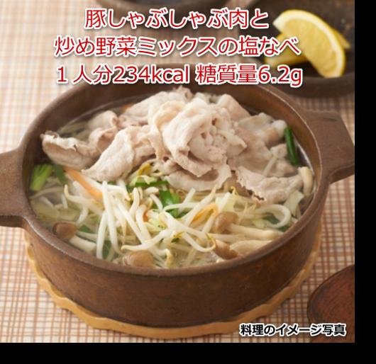豚しゃぶしゃぶ肉と炒め野菜ミックスの塩なべ