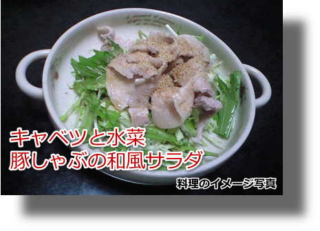 キャベツと水菜豚しゃぶの和風サラダ