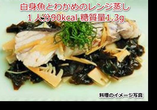 白身魚とわかめのレンジ蒸し1人分90kcal 糖質量1.3g