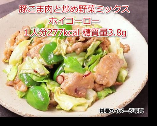 豚こま肉と炒め野菜ミックスホイコーロー