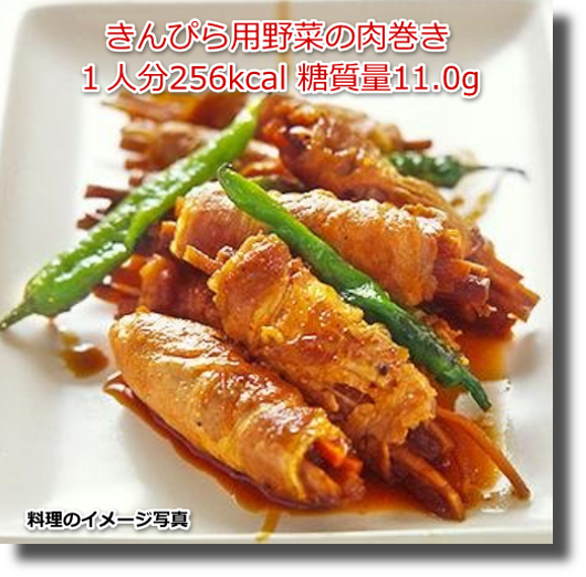 きんぴら用野菜の肉巻き