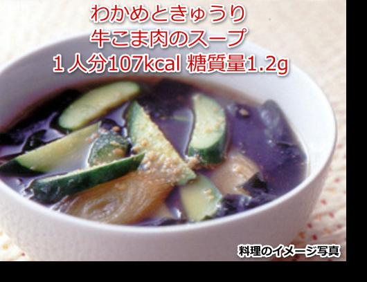 わかめときゅうり牛こま肉のスープ1人分107kcal 糖質量1.2g