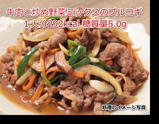牛肉と炒め野菜ミックスのプルコギ