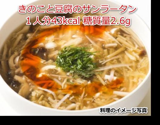 きのこと豆腐のサンラータン1人分43kcal 糖質量2.6g