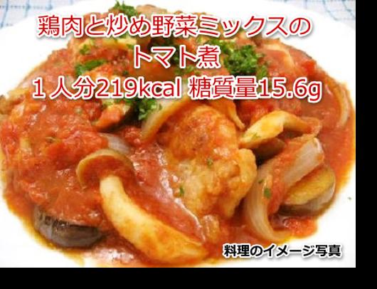 鶏肉と炒め野菜ミックスのトマト煮