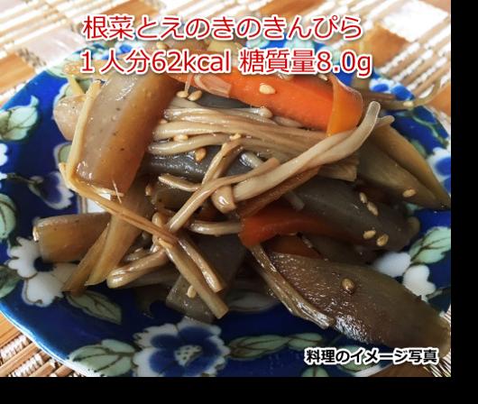 根菜とえのきのきんぴら