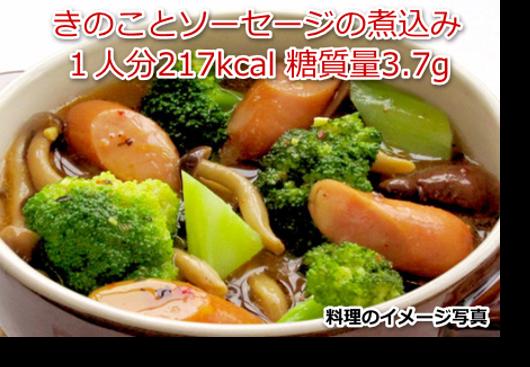きのことソーセージの煮込み1人分217kcal 糖質量3.7g