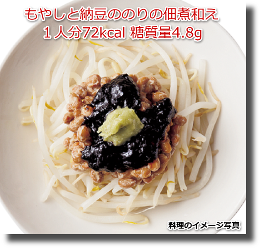 もやしと納豆ののりの佃煮和え1人分72kcal 糖質量4.8g