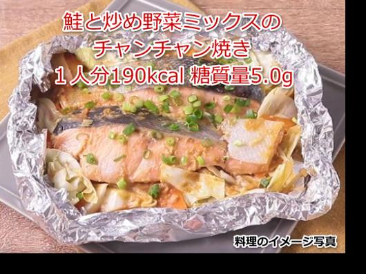 鮭と炒め野菜ミックスのチャンチャン焼き
