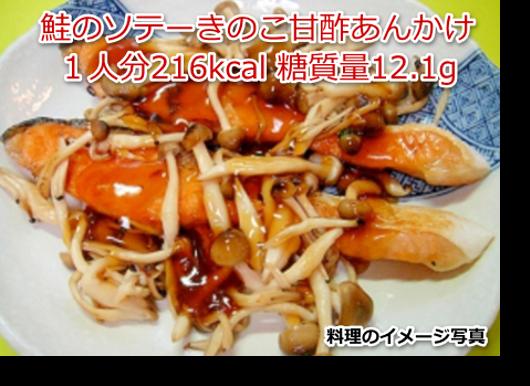 鮭のソテーきのこ甘酢あんかけ1人分216kcal 糖質量12.1g