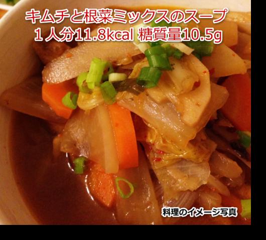 キムチと根菜ミックスのスープ