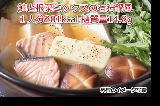 鮭と根菜ミックスの石狩鍋風