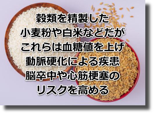 """主食を食べるなら玄米の未精製穀類を軽く食物繊維を摂ることができる"""""""