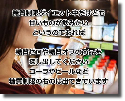 牛乳、野菜ジュース厳禁!無糖コーヒー、お茶、無調整豆乳を飲みましょう