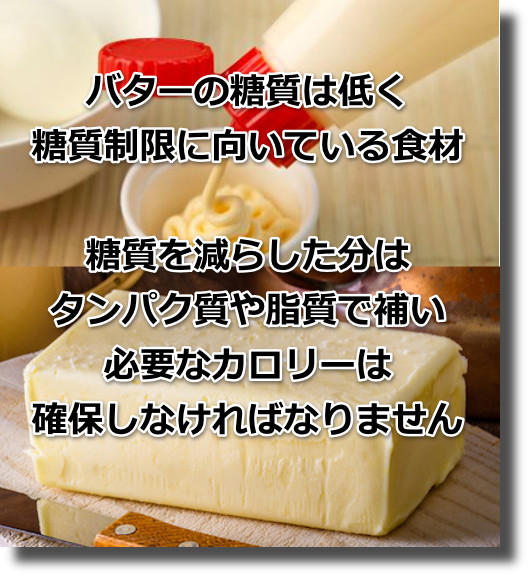 マヨネーズ、バターも問題なし、カロリー制限って無関係のため生クリームもOK