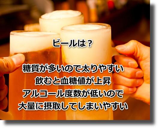 焼酎、ウイスキーは太らないアルコールOK!ビール、日本酒、白ワインは脂肪がつくNG!