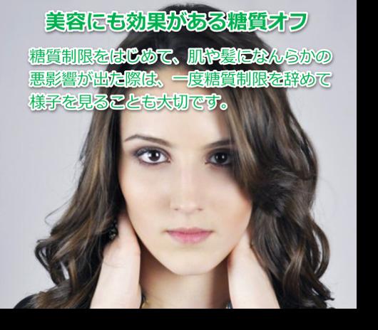 美容でも効果抜群 糖質制限で若くなる、髪、肌、元気がよみがえる